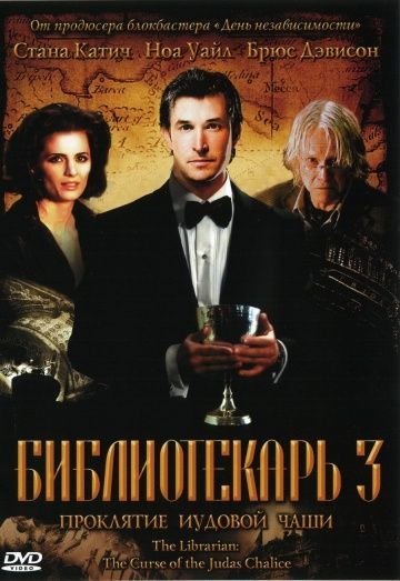 Библиотекарь 3: Проклятие иудовой чаши / The Librarian: The Curse of the Judas Chalice (2008)