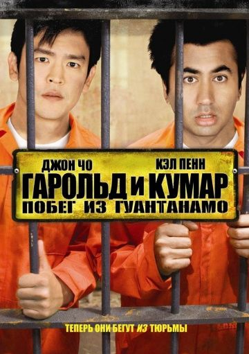 Гарольд и Кумар: Побег из Гуантанамо / Harold & Kumar Escape from Guantanamo Bay (2008)