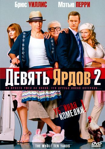 Девять ярдов 2 / The Whole Ten Yards (2003)