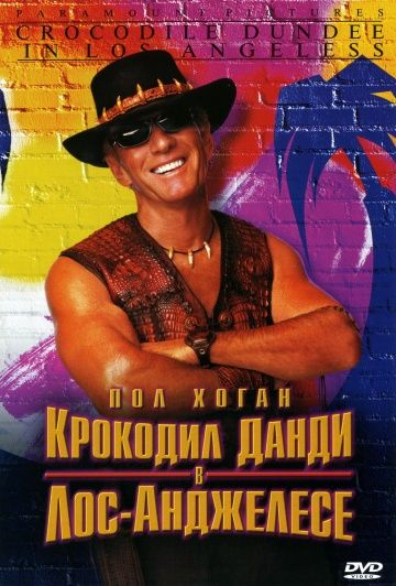 Крокодил Данди в Лос-Анджелесе / Crocodile Dundee in Los Angeles (2001)