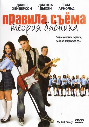 Правила съема: Теория бабника / The Jerk Theory (2009)