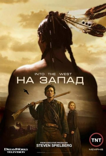 На Запад / Into the West (2005)