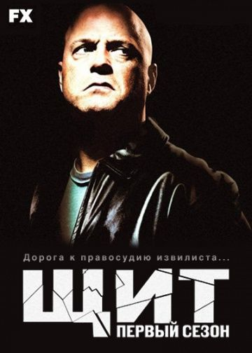 Щит / The Shield (2002)