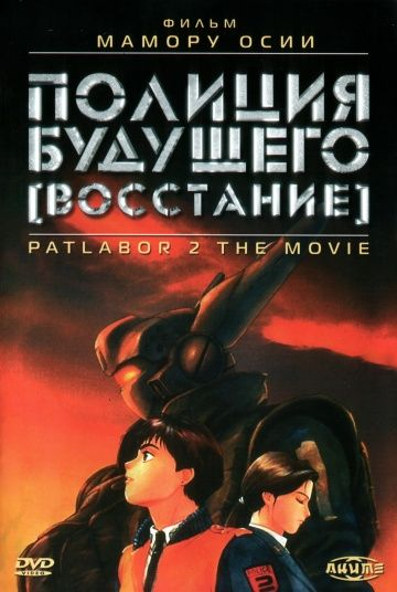 Полиция будущего: Восстание / Kidô keisatsu patorebâ: The Movie 2 (1993)