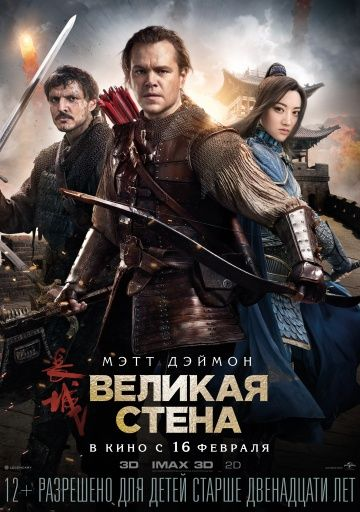 Великая стена / The Great Wall (2017)