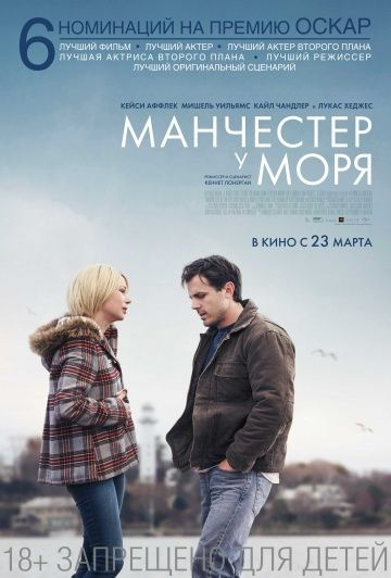 Манчестер у моря / Manchester by the Sea (2017)