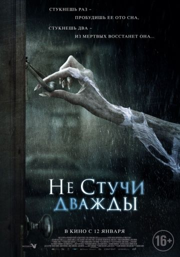 Не стучи дважды / Don't Knock Twice (2017)