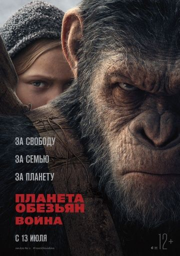 Планета обезьян: Война / War for the Planet of the Apes (2017)